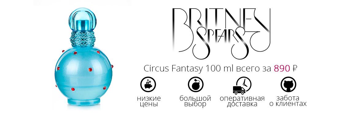 britney-spears-circus-fantasy